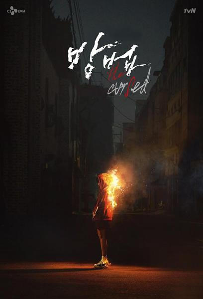 TV ratings for The Cursed (방법) in the United States. tvN TV series
