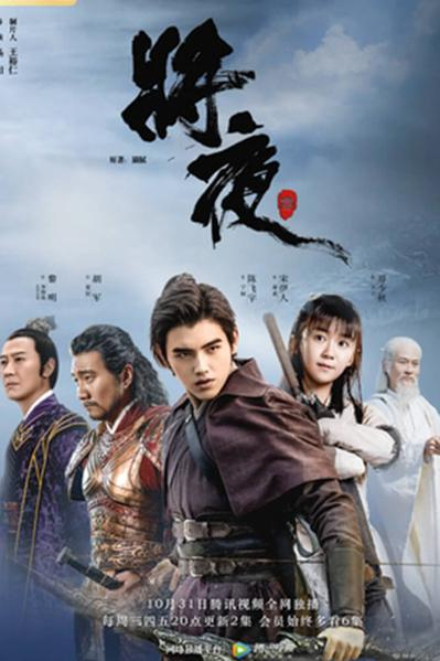 TV ratings for Ever Night (将夜) in Argentina. Tencent Video TV series