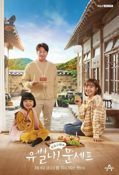 TV ratings for Eccentric! Chef Moon (유별나! 문셰프) in Norway. Channel A TV series