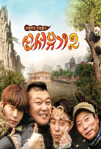 TV ratings for New Journey To The West in Sweden. tvN TV series