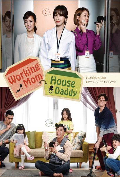 TV ratings for Working Mom Parenting Daddy in Philippines. MBC TV series