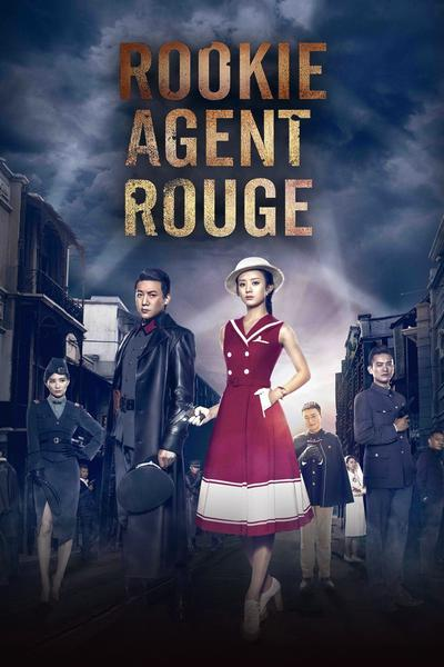 TV ratings for Rookie Agent Rouge (胭脂) in Sweden. Dragon TV TV series