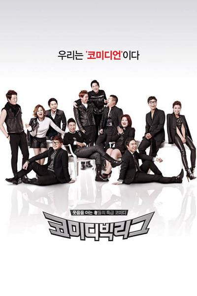 TV ratings for Comedy Big League (코미디 빅리그) in the United States. tvN TV series