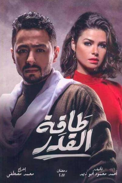 TV ratings for Taqat Alqadr (طاقة القدر) in Sweden. Al Nahar TV TV series