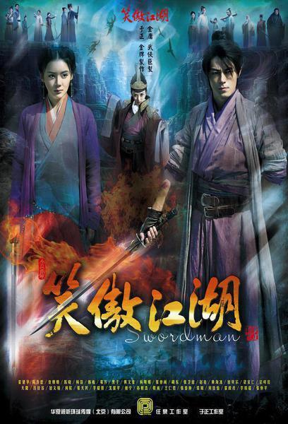 TV ratings for Swordsman (笑傲江湖) in South Africa. GEM Entertainment TV series