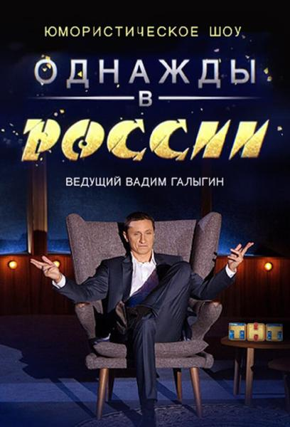 TV ratings for Odnazhdy V Rossii in Sweden. TNT TV series