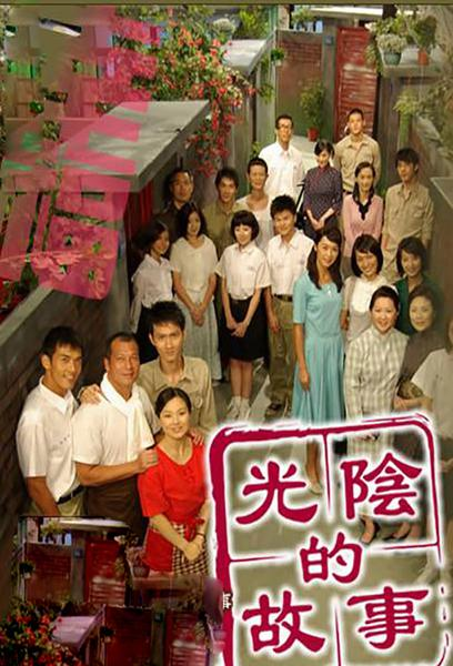 TV ratings for The Story Of Time (光陰的故事) in Netherlands. China Television TV series