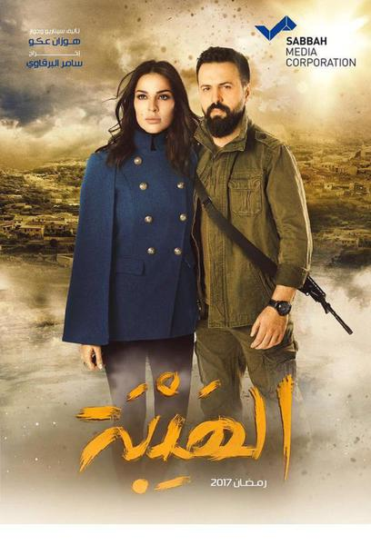 TV ratings for Al Hayba (الهيبة) in the United States. MTV TV series