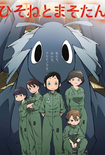 TV ratings for Dragon Pilot: Hisone And Masotan in Denmark. Tokyo MX TV series
