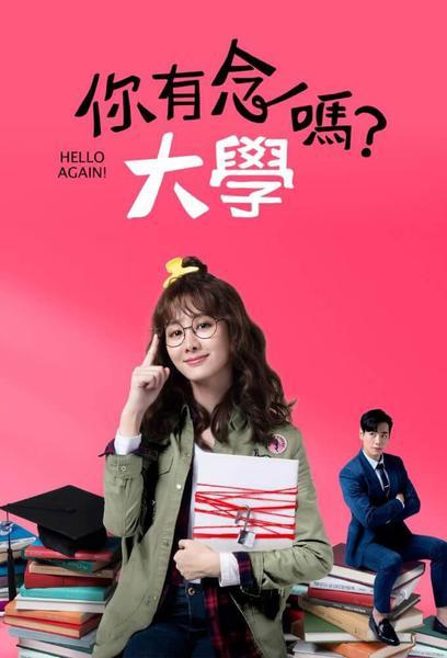 TV ratings for 你有念大學嗎? in South Korea. Sanlih E-Television TV series