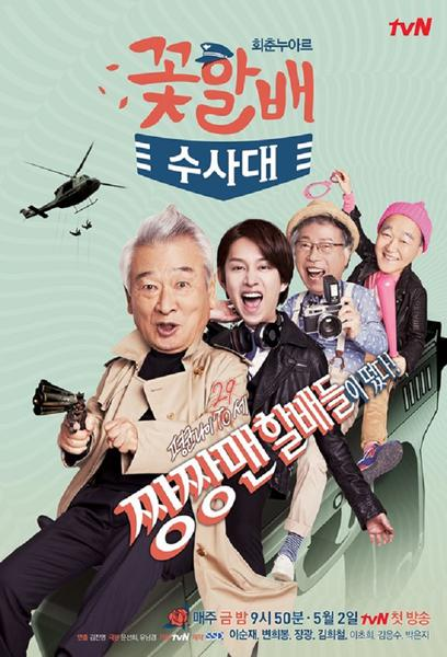 TV ratings for Grandpas Over Flowers in India. tvN TV series