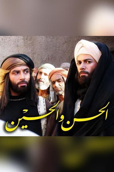 TV ratings for Muawiya, Hassan and Hussein (معاوية والحسن والحسين) in Portugal. Al-Hayat TV series