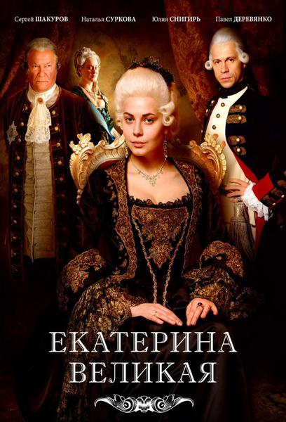 TV ratings for Catherine The Great in the United States. Channel One Russia TV series