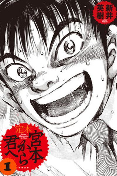 TV ratings for Miyamoto Kara Kimi E in Italy. TV Tokyo TV series