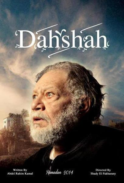 TV ratings for Dahsha (دهشة) in Chile. MBC TV series