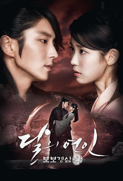 TV ratings for Moon Lovers: Scarlet Heart Ryeo (2016) in France. SBS TV series