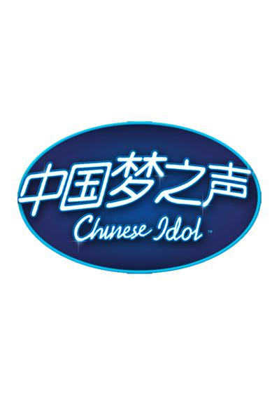 TV ratings for Chinese Idol (中国梦之声) in Argentina. Dragon TV TV series