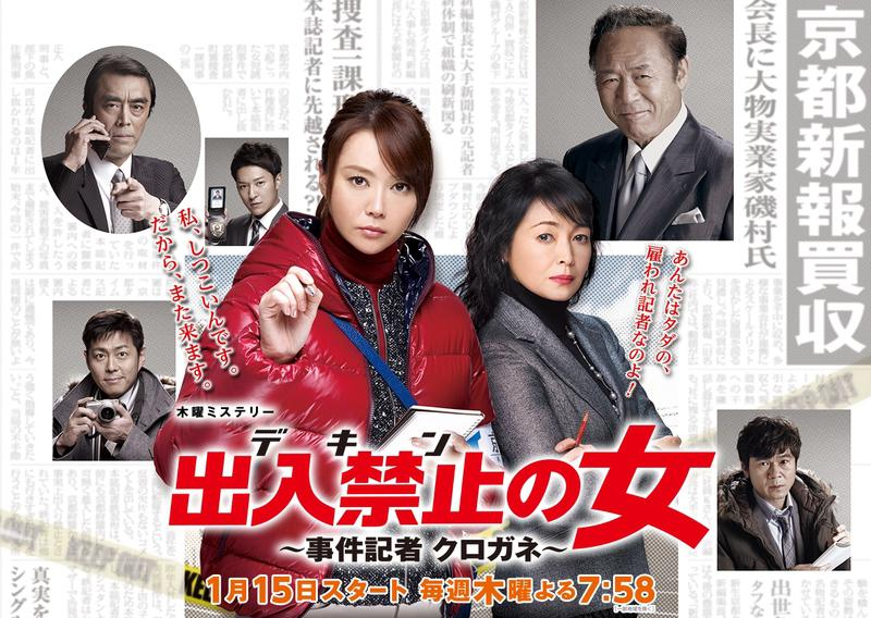 TV ratings for Yellow Taped Newswoman (出入禁止の女~事件記者クロガネ~) in Mexico. TV Asahi TV series
