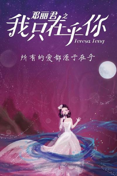 TV ratings for 鄧麗君之我只在乎你 in South Korea. Dragon TV TV series
