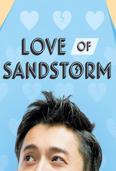 TV ratings for Love Of Sandstorm (植劇場 - 戀愛沙塵暴) in Canada. TTV TV series