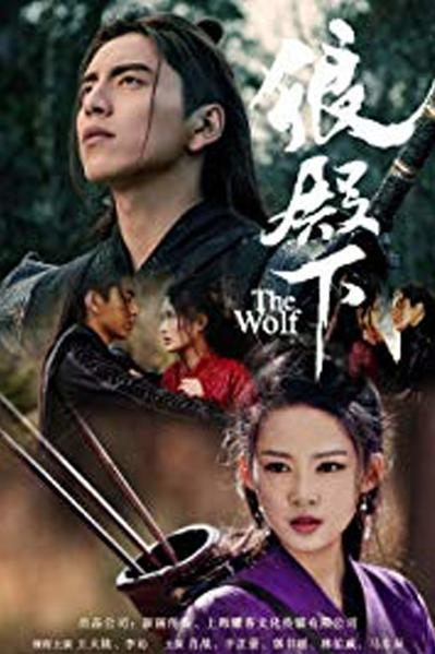 TV ratings for The Wolf in Germany. iQIYI TV series