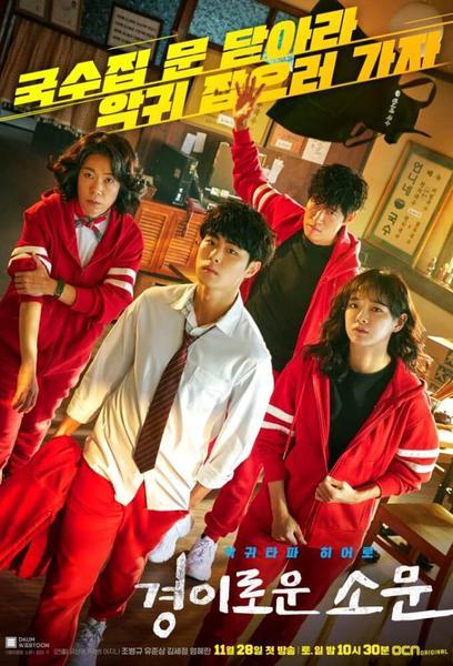 TV ratings for The Uncanny Counter (경이로운 소문) in Japan. OCN TV series