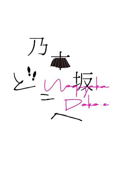 TV ratings for Nogizaka Doko E (乃木坂どこへ) in Australia. Nippon TV TV series