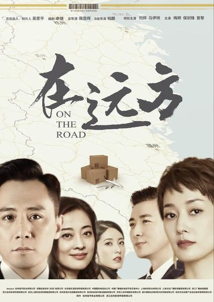 TV ratings for On The Road (在远方) in the United Kingdom. Zhejiang Satellite TV TV series