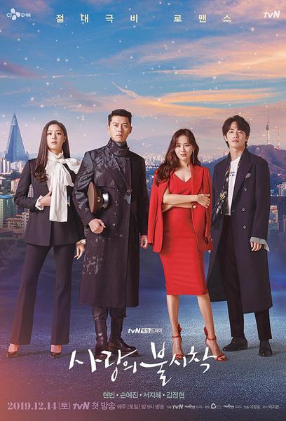 TV ratings for Crash Landing on You (사랑의 불시착) in South Korea. Netflix TV series