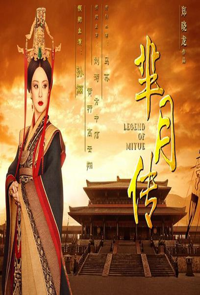 The Legend Of Mi Yue