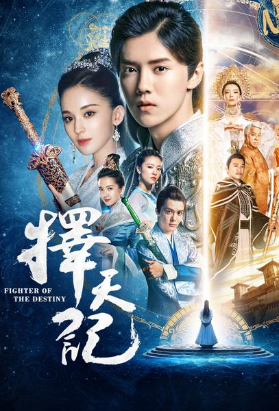 TV ratings for Fighter Of The Destiny (择天记) in South Africa. Hunan Television TV series