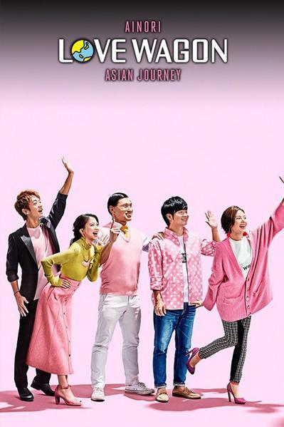 TV ratings for Ainori Love Wagon: Asian Journey in Brazil. Fuji TV TV series