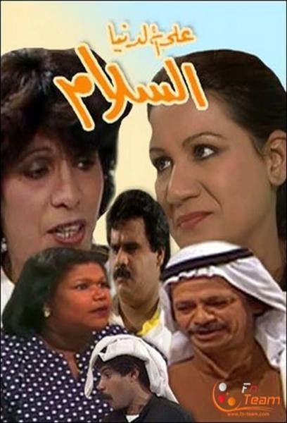 TV ratings for Ala El-Donia El-Salam (على الدنيا السلام) in Italy. MBC TV series