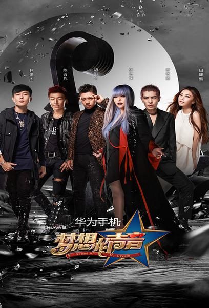TV ratings for Sound Of My Dream (梦想的声音) in South Africa. Zhejiang Television TV series