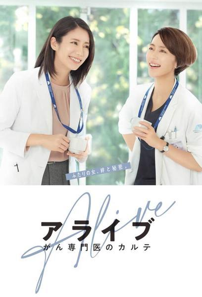 TV ratings for Alive Gan Senmoni no Karute (アライブ がん専門医のカルテ) in the United States. Fuji TV TV series