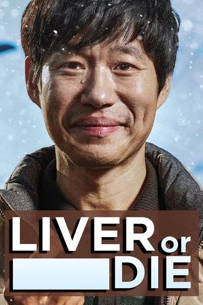 TV ratings for Liver or Die (왜그래 풍상씨) in Japan. KBS2 TV series