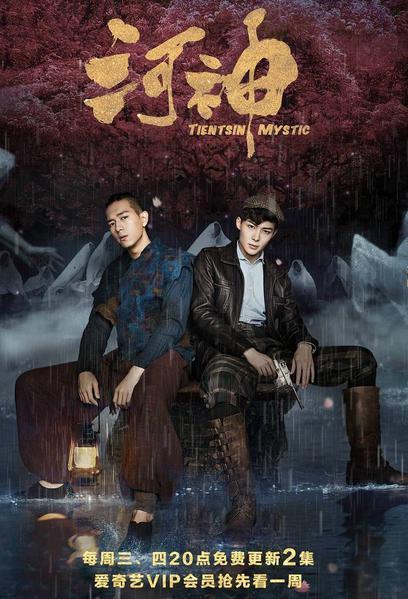 TV ratings for Tientsin Mystic (河神) in Spain. iQIYI TV series