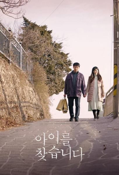 TV ratings for Missing Child in South Africa. JTBC TV series