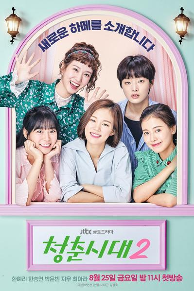 TV ratings for Age Of Youth 2 in Mexico. JTBC TV series