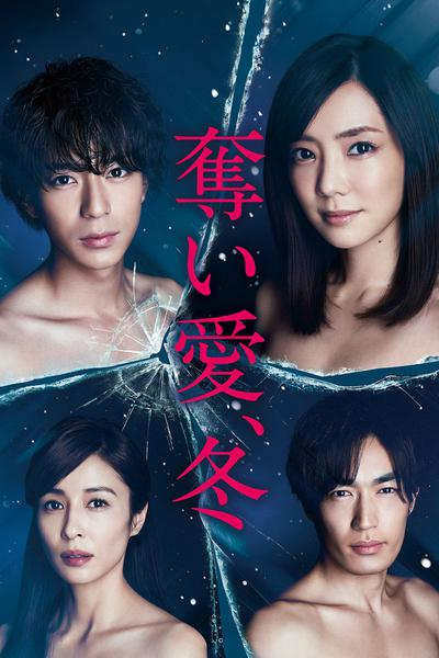 TV ratings for Winter, Grasping Love (奪い愛、冬) in the United States. TV Asahi TV series