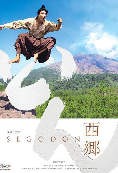 TV ratings for Segodon in India. NHK TV series