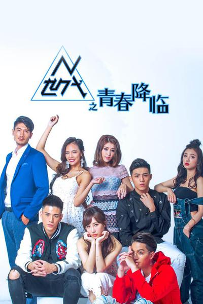 TV ratings for N世代 in Malaysia. iQIYI TV series