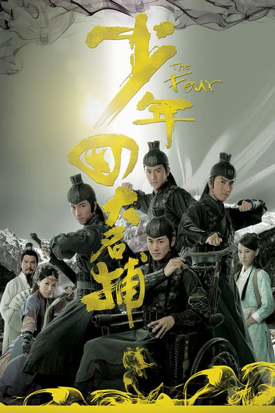 TV ratings for The Four (少年四大名捕) in Colombia. Hunan Television TV series