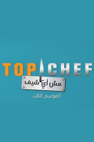 TV ratings for Top Chef Middle East in Germany. MBC Group TV series