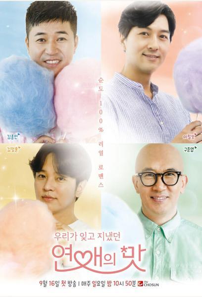 TV ratings for Taste Of Wife (연애의맛) in Sweden. TV Chosun TV series