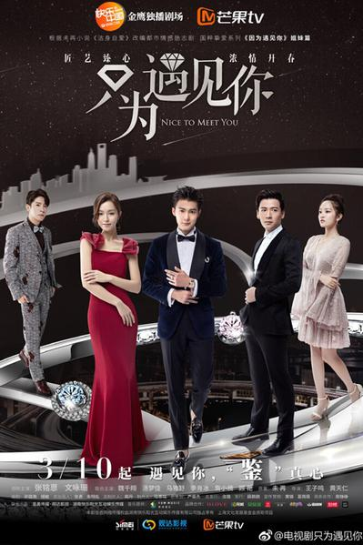 TV ratings for Nice To Meet You in Argentina. Hunan Television TV series