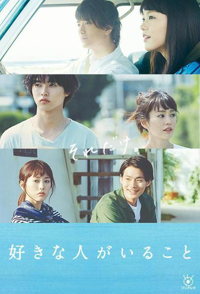TV ratings for A Girl & Three Sweethearts (好きな人がいること) in Mexico. Fuji TV TV series