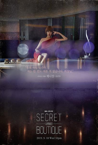 TV ratings for Secret Boutique (시크릿 부티크) in Norway. SBS TV series