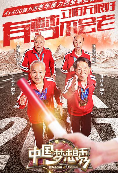 TV ratings for Chinese Dream Show (中国梦想秀) in Argentina. Zhejiang Satellite TV TV series