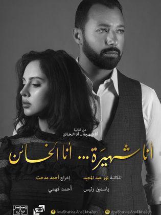 TV ratings for Ana Shahira.. Ana El Kha'en (أنا شهيرة... أنا الخائن) in Malaysia. MBC 1 TV series